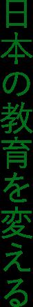 日本の教育を変える